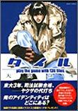 タイル / 大武 ユキ のシリーズ情報を見る