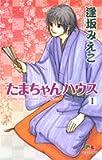 たまちゃんハウス 1 (1) (クイーンズコミックス)