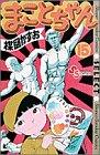 まことちゃん 15 (少年サンデーコミックスセレクト)