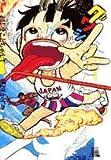 超!まことちゃん 1 (1) (ビッグコミックススペシャル)