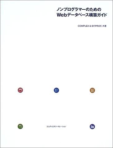 ノンプログラマーのためのWebデータベース構築ガイド