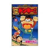 ウホウホドンキーくん 第5巻 (てんとう虫コミックス)
