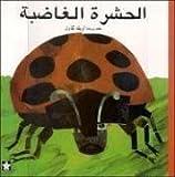 Al Hashara Al Ghadiba: The Grouchy Ladybug