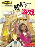 The Westing Game (Chinese Edition)