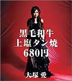 黒毛和牛上塩タン焼680円(DVD付)