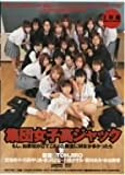 集団女子高ジャック 日高ゆりあ・宮地奈々 [DVD]