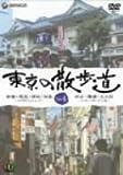 Image de 東京の散歩道 VOL.4 [DVD]