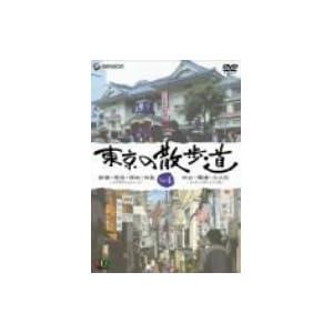 東京の散歩道 VOL.4 [DVD]
