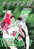 img - for CAPTAIN TSUBASA World Youth Championship Vol.7 [ Shueisha Bunko ][ In Japanese ] book / textbook / text book