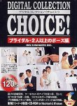 Amazon.co.jpDigital Collection Choice! No.27 ブライダル・2人以上のポーズ編