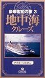 豪華客船の旅 3 地中海クルーズ VHS [単行本] / 小学館 (刊)