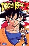 ドラゴンボールZサイヤ人編 巻1―TV版アニメコミックス (ジャンプコミックス)