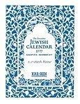 Executive Jewish Calendar 5777