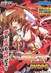 特命戦隊ユズレンジャー オリジナル版 (DVDPG)