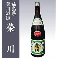 日常の新しい定番酒!榮川 特醸酒1.8L/福島県日本酒