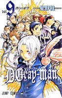 D.Gray‐man (9) (ジャンプ・コミックス)