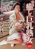嗚呼、癒しの巨乳熟女 [DVD]