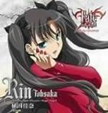 Fate/stay night キャラクターイメージソングシリーズII:遠坂凛(植田佳奈)