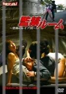 監禁ルーム 恐怖のレイプ団 [DVD]