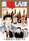 美味しんぼ 第95巻 2006年05月30日発売