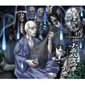 DEARS怪談物語~小泉八雲の章~下巻