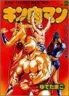 キン肉マン (2) (ジャンプコミックスセレクション)