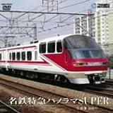 名鉄特急パノラマSuper(豊橋〜新岐阜) [DVD]   (テイチクエンタテインメント)