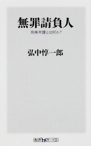 無罪請負人刑事弁護とは何か? (角川oneテーマ21)