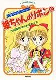 姫ちゃんのリボン (5) (コバルト文庫―Cobalt‐pinky)