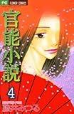 官能小説 4 (フラワーコミックス)