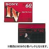 ソニー(SONY)ミニDVカセット 80分 ICメモリーなし 2本組 2DVM80R3