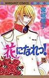 花になれっ! (15) (マーガレットコミックス (3482))