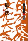 稲と鉄 さまざまな王権の基盤 (日本民俗文化大系)
