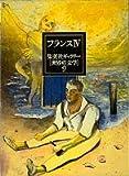 フランス〈4〉/集英社ギャラリー「世界の文学」〈9〉