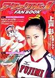 アタックNo.1 FAN BOOK―上戸彩(鮎原こずえ)に完全密着!