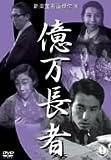 億万長者[DVD]