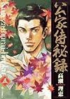 公家侍秘録 5 (ビッグコミックス)