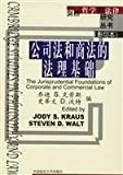 img - for The Jurisprudential Foundations of Corporate and Commercial Law book / textbook / text book