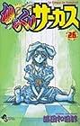 からくりサーカス 第26巻 2003年01月18日発売