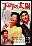下町の太陽 [DVD]