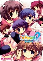 ToHeart2 アンソロジーコミック (2)
