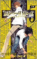DEATH NOTE (5)