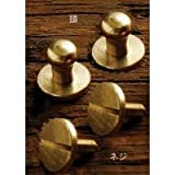 クラフト社 レザークラフト用金具 真鍮 ギボシ ネジ式 Φ6mm 2個入×10セット  1498