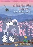 山古志村のマリと三匹の子犬 [DVD]