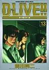D-LIVE!! 第13巻 2006年02月17日発売