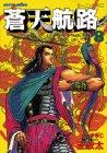 蒼天航路 第8巻 1997年06月20日発売