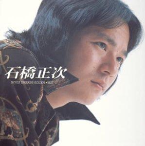 ゴールデン☆ベスト Amazon.co.jp: 石橋正次 : ゴールデン☆ベスト - ミュージッ