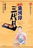 築地魚河岸三代目 (16) (ビッグコミックス)