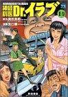 神経科医Dr.イラブ (1) (ヤングチャンピオンコミックス)
