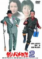 釣りバカ日誌 2 [DVD]